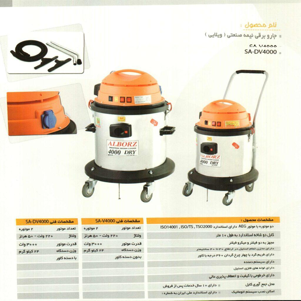 ptdc0413 1024x1024 - لیست قیمت جاروبرقی نیمه صنعتی ویلایی دو موتوره ولتا و ایسکرا